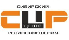 ООО «Сибирский Центр Резиносмешения»